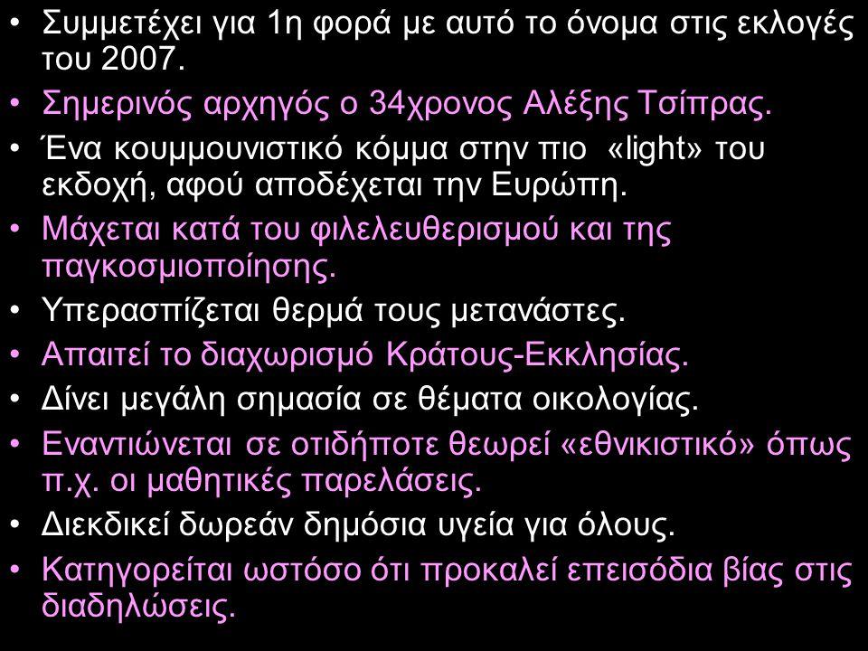 ΛΑΙΚΟΣ ΟΡΘΟΔΟΞΟΣ ΣΥΝΑΓΕΡΜΟΣ ΛΑ.Ο.Σ