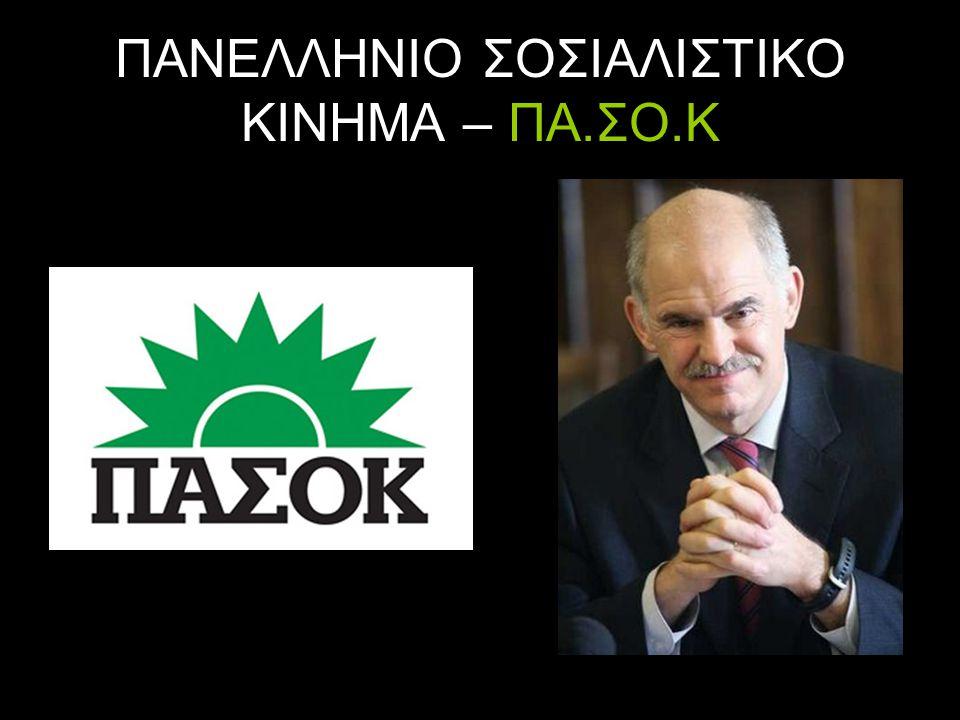 Ιδρύεται το 1974 από τον Ανδρέα Παπανδρέου Σημερινός αρχηγός ο Γιώργος Παπανδρέου.