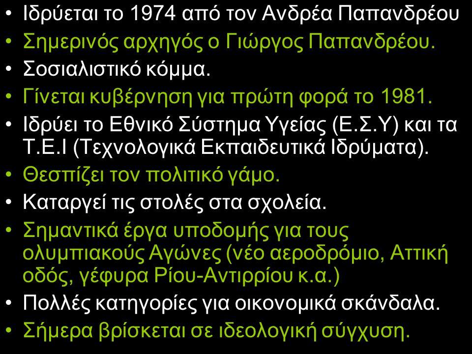 ΚΟΥΜΜΟΥΝΙΣΤΙΚΟ ΚΟΜΜΑ ΕΛΛΑΔΟΣ ΚΚΕ