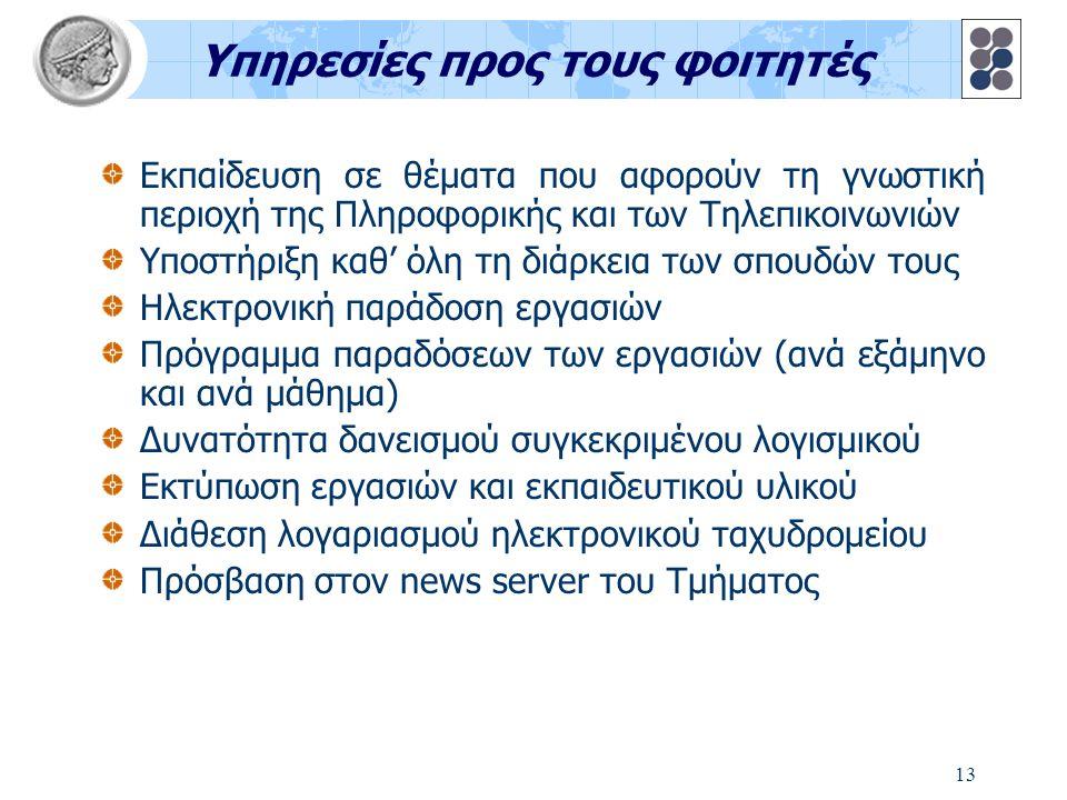 14 Υπηρεσίες προς τους διδάσκοντες Δημοσίευση ηλεκτρονικού εκπαιδευτικού υλικού στο διαδικτυακό τόπο του Τμήματος μέσω του συστήματος Eduportal Δημοσίευση ανακοινώσεων στον ηλεκτρονικό πίνακα ανακοινώσεων καθώς και στον πίνακα ανακοινώσεων του Εργαστηρίου Υποστήριξη διεξαγωγής οργανωμένων εργασιών από τους φοιτητές Υποστήριξη διεξαγωγής οργανωμένων εργαστηρίων Πληροφορικής