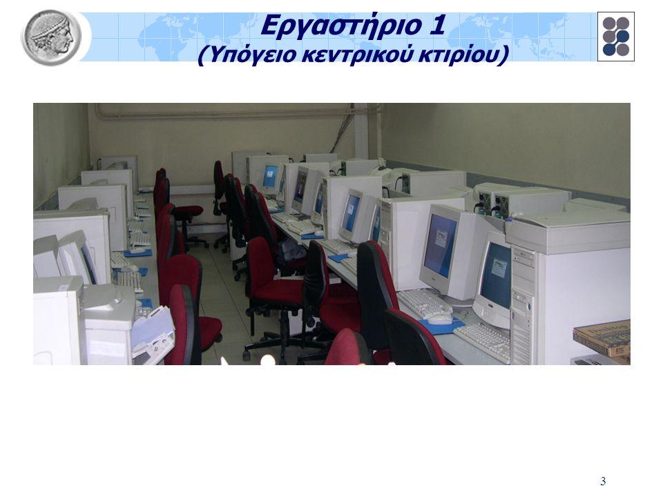 4 Εργαστήριο 2 (3ος όροφος Δεριγνύ)