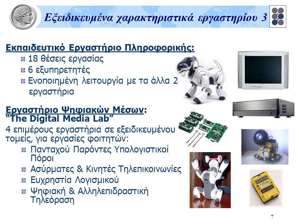 8 Λογισμικό εργαστηρίου (1) Microsoft Windows 2000 Pro - Server Linux Redhat 9.0 & FreeBsd 4.9 Microsoft SQL Server 2000 Microsoft Visual Studio 6 MSDN Library Microsoft Office Professional