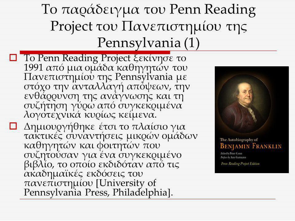 Το παράδειγμα του Penn Reading Project του Πανεπιστημίου της Pennsylvania (2)  Η ακαδημαϊκή κοινότητα επιτυγχάνει τον ουσιαστικό διάλογο, την καλλιέργεια των αναγνωστικών προτιμήσεων και την προσέλκυση νέων αναγνωστών.