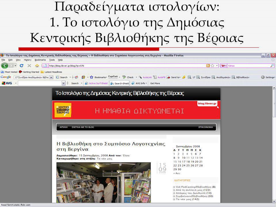 Παραδείγματα ιστολογίων: 2. Το ιστολόγιο της λέσχης ανάγνωσης της Δημόσιας Βιβλιοθήκης Λιβαδειάς