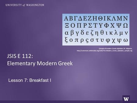 Lesson 7: Breakfast I JSIS E 112: Elementary Modern Greek Sample of modern Greek alphabet, M. Adiputra,