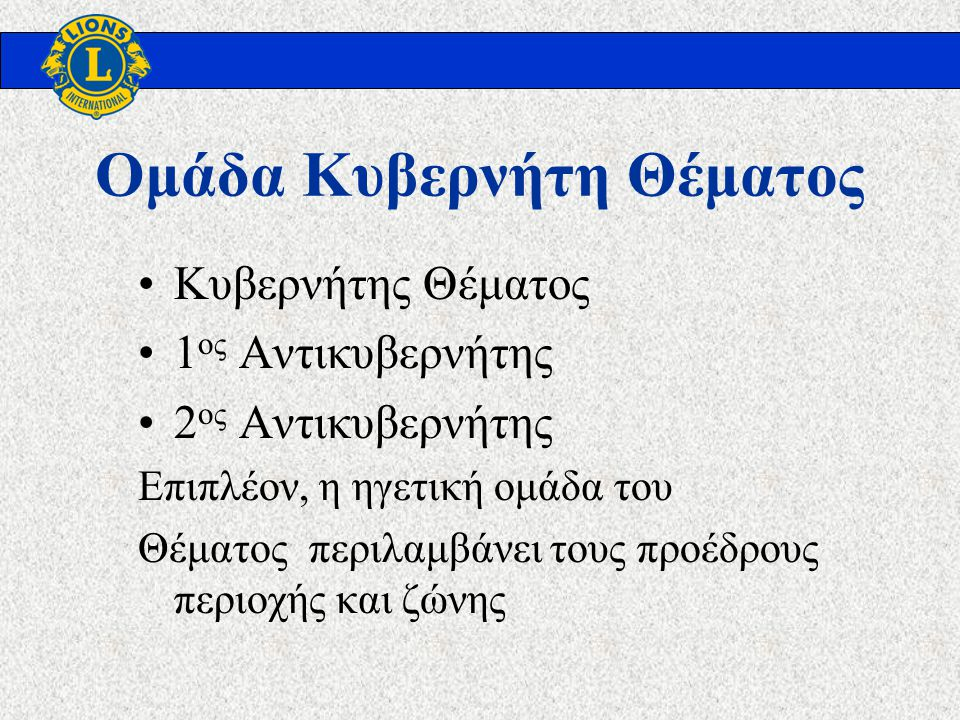 Ομαδική Εργασία Κυβερνήτη Θέματος Τα Μέλη της ομάδας έχουν 1 χρόνο διάρκεια έτσι ο Κυβερνήτης και η Αντικυβερνήτες είναι πραγματικά μέλη μιας ομάδας σκυταλοδρομίας.
