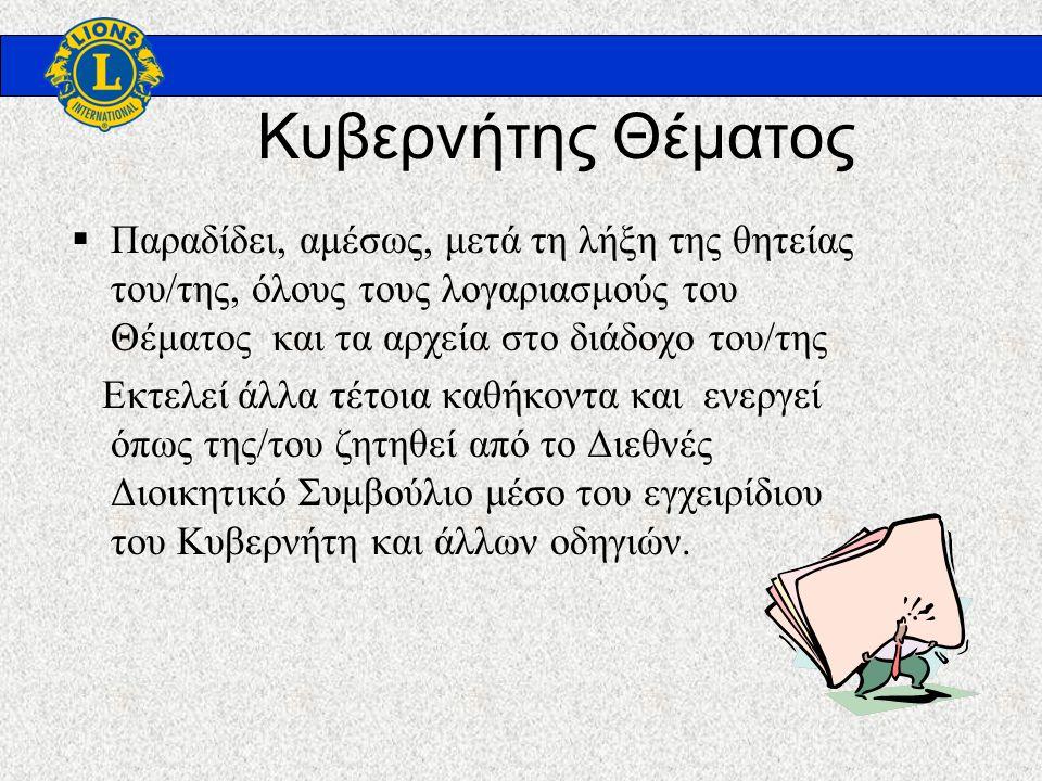 Επιμεριζόμενα Καθήκοντα του 1 ου Αντικυβερνήτη  Προωθεί τους σκοπούς της Οργάνωση  Εκτελεί τα διοικητικά καθήκοντα που του ανατίθενται από τον Κυβερνήτη.