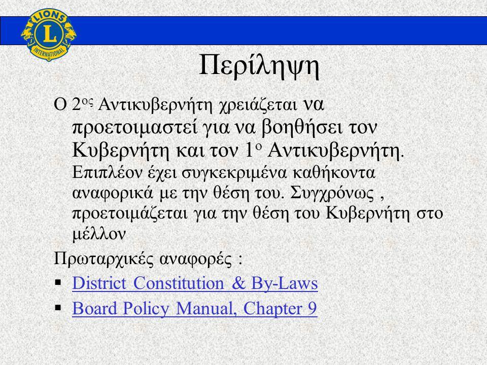 Άσκηση πάνω στο Καταστατικό και τους Κανονισμούς Καθήκοντα της ομάδας του Κυβερνήτη