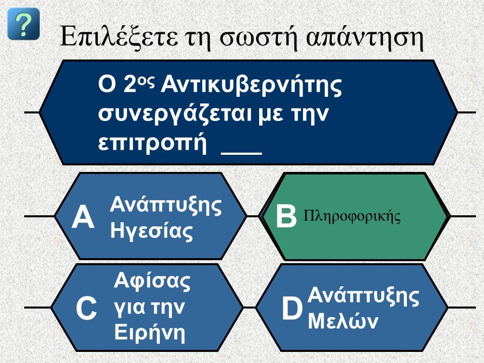 Επιλέξετε τη σωστή απάντηση Ο 1ος Αντικυβερνήτης συνεργάζεται με την επιτροπή ___ πληροφορικής A B LCIF Αφίσας για την Ειρήνη Ανάπτυξης Μελών CD