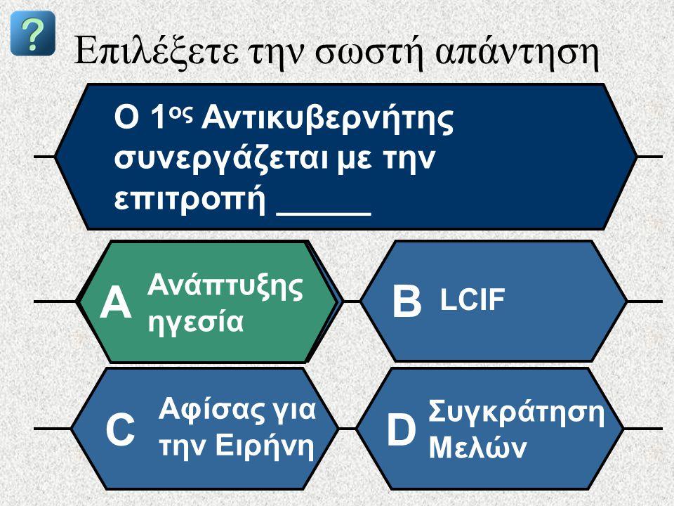 Επιλέξετε την σωστή απάντηση Ο 1 ος Αντικυβερνήτης πόσα καθήκοντα έχει στο Θέμα ___ Δυο A B Τρία Τέσσερα Πέντε CD