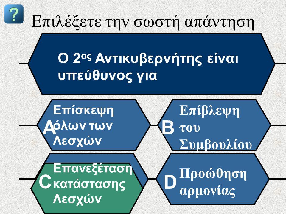 Στόχοι Εκπαίδευσης Αναγνώριση ωφελημάτων από την ύπαρξη 2 ου Αντικυβερνήτη Αναγνώριση των ευθυνών της Ομάδας του Κυβερνήτη Βοηθά τον Κυβερνήτη και τον 1 ο Αντικυβερνήτη Αναγνώριση τον ευθυνών του 2 ου Αντικυβερνήτη