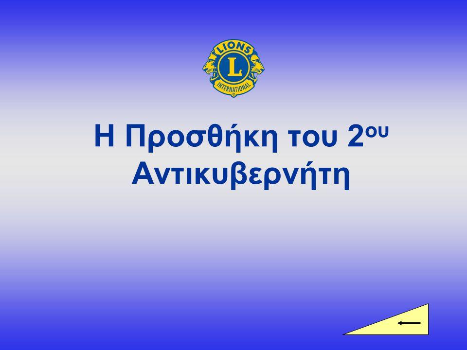 Ομάδα του κυβερνήτη Κυβερνήτης 1 ος Αντικυβερνήτης 2 ος Αντικυβερνήτης Η Προσθήκη εγκρίθηκε από το Διεθνές Συμβούλιο των Lions το Μάρτη 2004