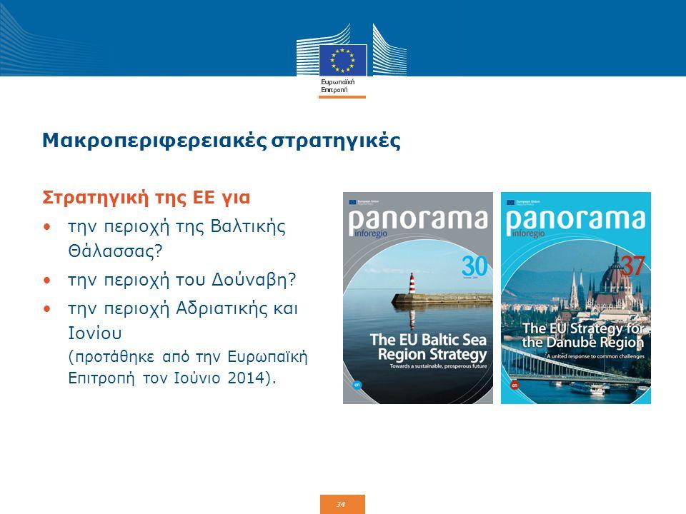 35 Πολιτική συνοχής της ΕΕ: Τα βασικά στοιχεία την αναθεώρησης Σύνδεσμος με τη στρατηγική «Ευρώπη 2020».