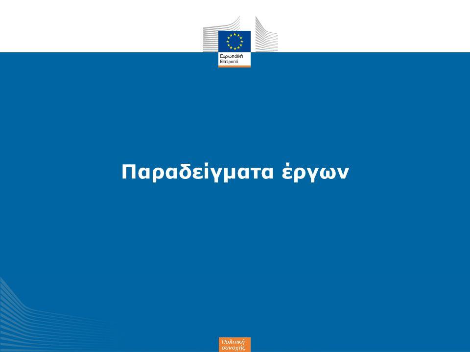 Πολιτική συνοχής Σας ευχαριστούμε για την προσοχή που δείξατε www.ec.europa.eu/inforegio www.twitter.com/@EU_Regional DG REGIO collaborative platform www.yammer.com/regionetwork www.flickr.com/euregional www.facebook.com/EuropeanCommission www.linkedin.com/company/1809 plus.google.com/+EuropeanCommission Sign up for our «REGIOFLASH» www.inforegiodoc.eu