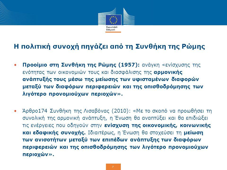 8 Τι αποτελεί μια περιοχή; Η Eurostat έχει δημιουργήσει μια ταξινόμηση εδαφικών μονάδων για στατιστικές (NUTS).