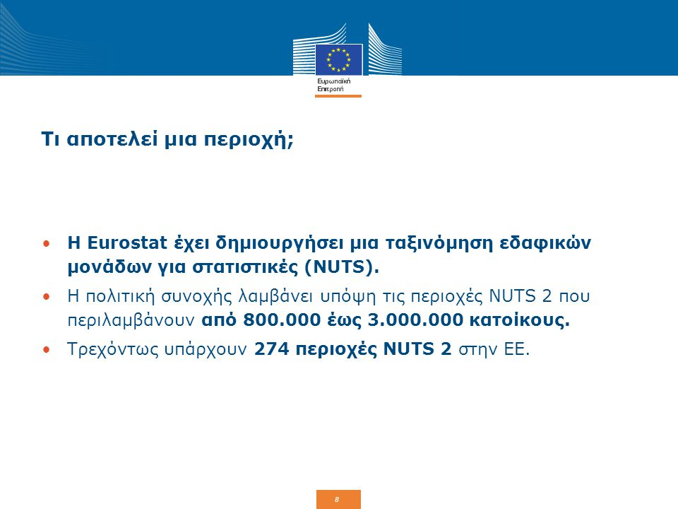 9 Πολιτική συνοχής της ΕΕ 2014-2020: 1/3 του προϋπολογισμού της ΕΕ Οι αναθεωρήσεις που συμφωνήθηκαν για την περίοδο 2014-2020 έχουν σχεδιαστεί να μεγιστοποιήσουν τον αντίκτυπο της διαθέσιμης χρηματοδότησης της ΕΕ.