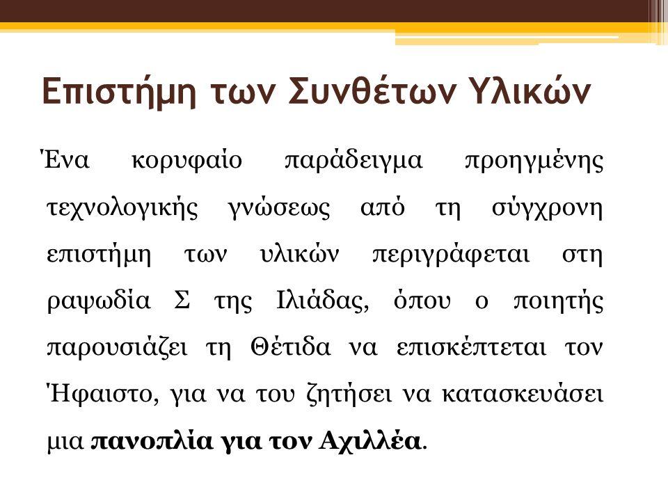 Όμως και η περιγραφή της ασπίδας που κατασκεύασε για τον Αχιλλέα ο Ήφαιστος, μαρτυρεί την ύπαρξη στοιχείων προηγμένης τεχνολογίας (στιχ.