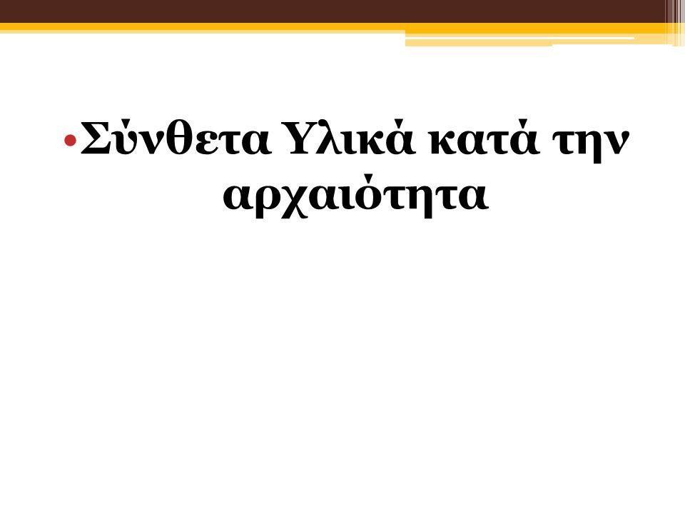 (α)Εμπρός και πίσω άποψη της Λακεδαιμονικής Ασπίδας σε ανακατασκευή, (β) Εμπρός και πίσω άποψη Αργολικής Ασπίδας σε ανακατασκευή και (γ) Φοβερές μορφές που χρησιμοποιούσαν οι Έλληνες στην πρόσοψη της ασπίδας για να φοβερίζουν τους αντιπάλους [Πηγή: http://www.larp.com, www.gnwsis.gr]