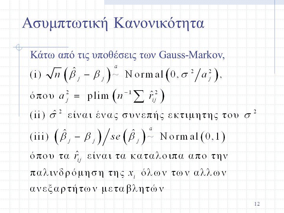 13 Ασυμπτωτική Κανονικότητα (συνεχ) Επειδή η t κατανομή προσεγγίζει την κανονική κατανομή για μεγάλους df, μπορούμε επίσης να πούμε ότι Σημειώστε ότι ενώ δεν χρειαζόμαστε πλέον να υποθέσουμε κανονικότητα με ένα μεγάλο δείγμα, χρειαζόμαστε ακόμη την ομοσκεδαστικότητα