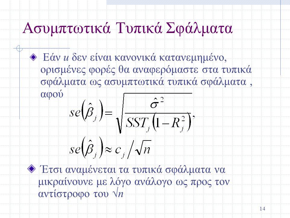 15 Η Στατιστική του Πολλαπλασιαστή του Lagrange Άπαξ και χρησιμοποιούμε μεγάλα δείγματα και βασιζόμαστε στην ασυμπτωτική κανονικότητα για επαγωγή, μπορούμε να χρησιμοποιούμε και άλλα τεστ από τα t και F.