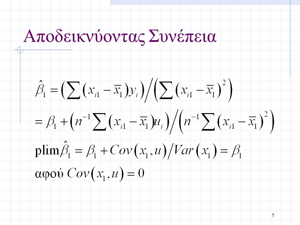 6 Μια Ασθενέστερη Υπόθεση Για την αμεροληψία, υποθέσαμε μία προσδοκώμενη αναμενόμενη τιμή ίση με το 0 – E(u|x 1, x 2,…,x k ) = 0 Για την συνέπεια, μπορούμε να έχουμε μία ασθενέστερη υπόθεση με αναμενόμενη τιμή και συνδιακύμανση ίσες με το 0.
