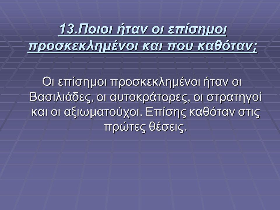 Αρχαία Θέατρα Γιάννης Βαρής 1 ο Πειραματικό Δημοτικό Σχολείο Θεσσαλονίκης Π.Τ.Δ.Ε Α.Π.Θ Ε'2 2014 – 2015