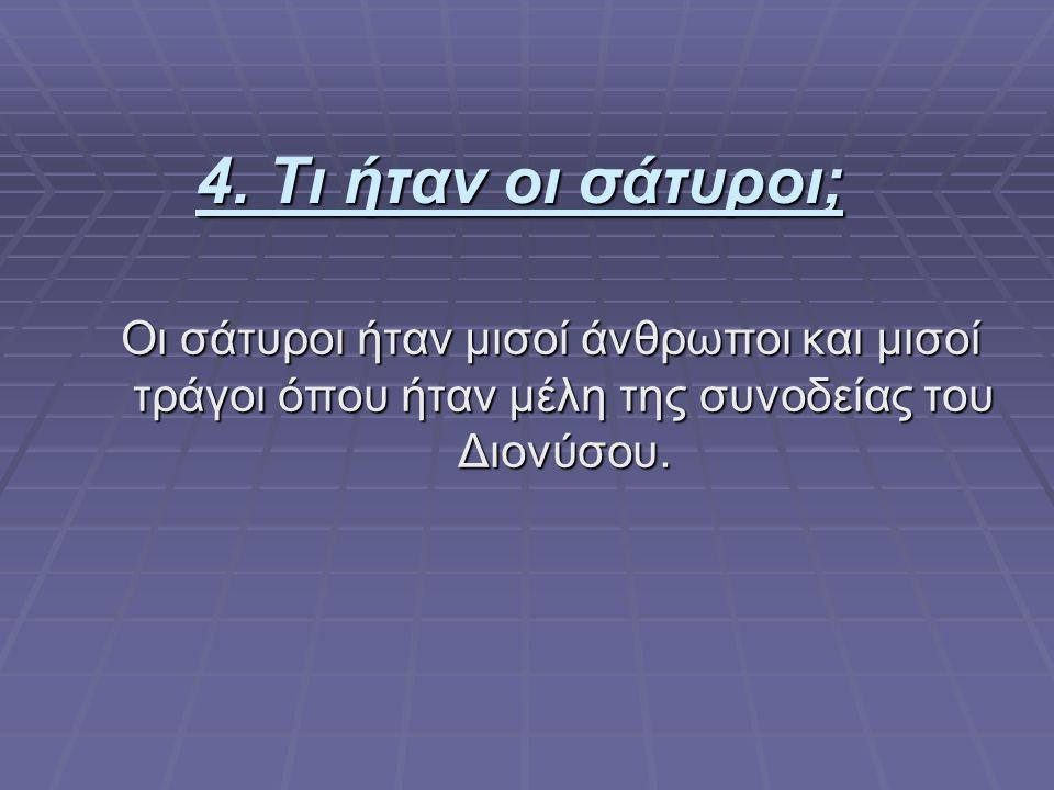 5.Τι γνωρίζετε για τους ηθοποιούς; Οι ηθοποιοί ήταν άνδρες πολίτες της Αθήνας.