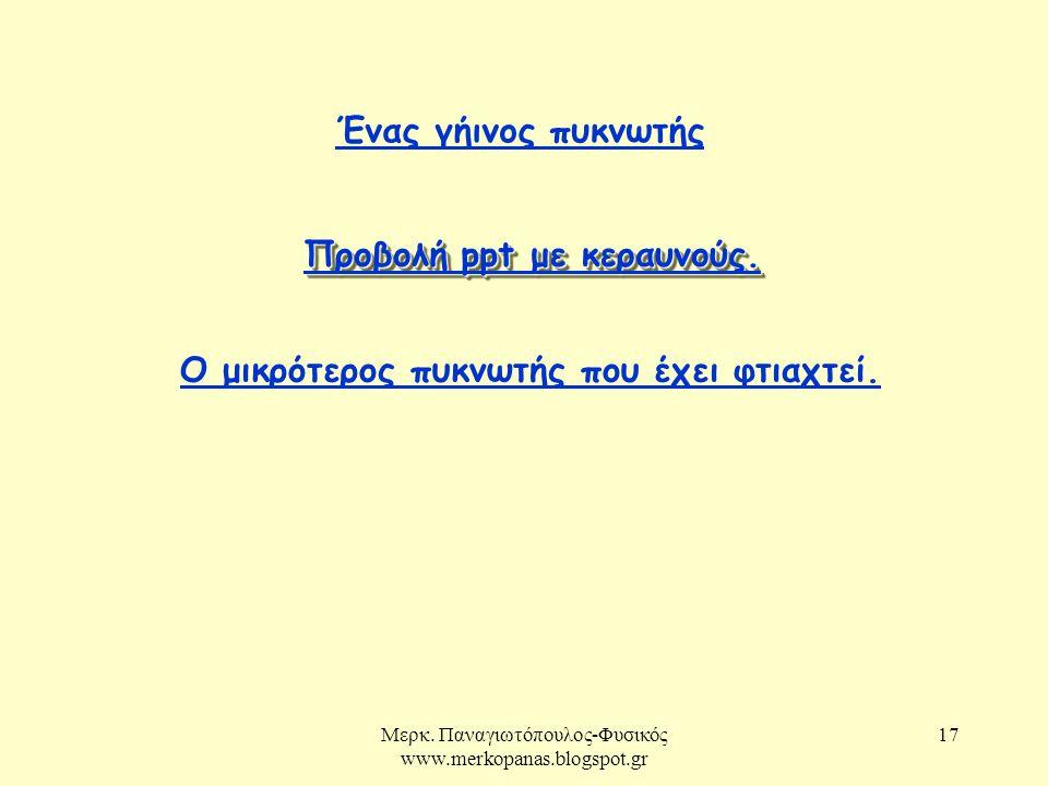 Μερκ. Παναγιωτόπουλος-Φυσικός www.merkopanas.blogspot.gr 18 Είδη πυκνωτών Α. Πυκνωτές αέρα