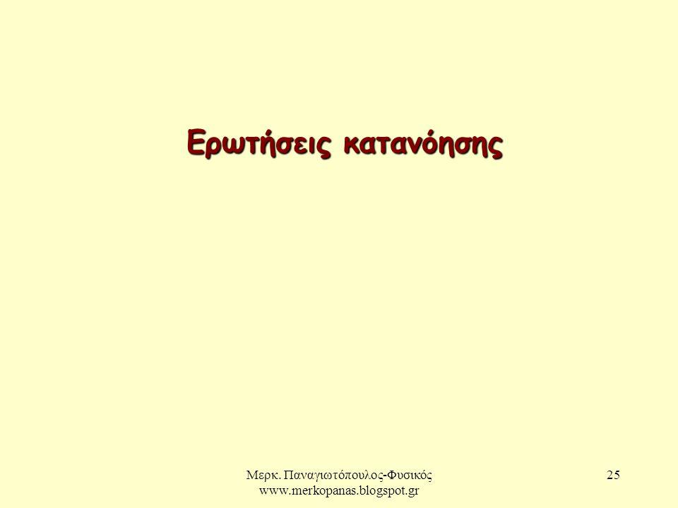 Μερκ.Παναγιωτόπουλος-Φυσικός www.merkopanas.blogspot.gr 26 1.