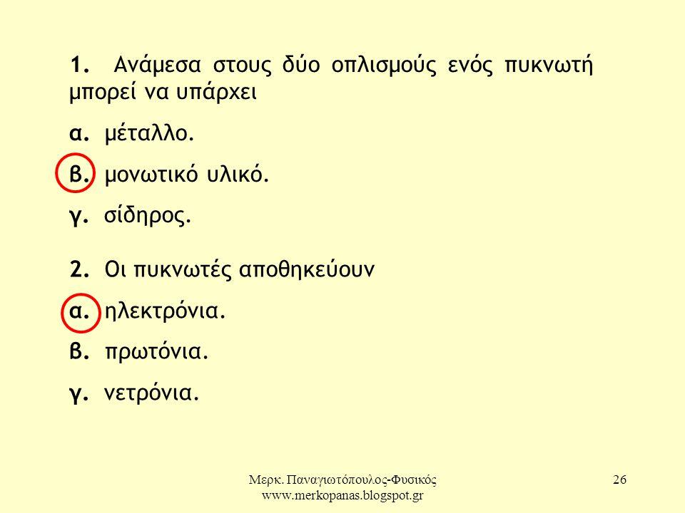 Μερκ.Παναγιωτόπουλος-Φυσικός www.merkopanas.blogspot.gr 27 3.