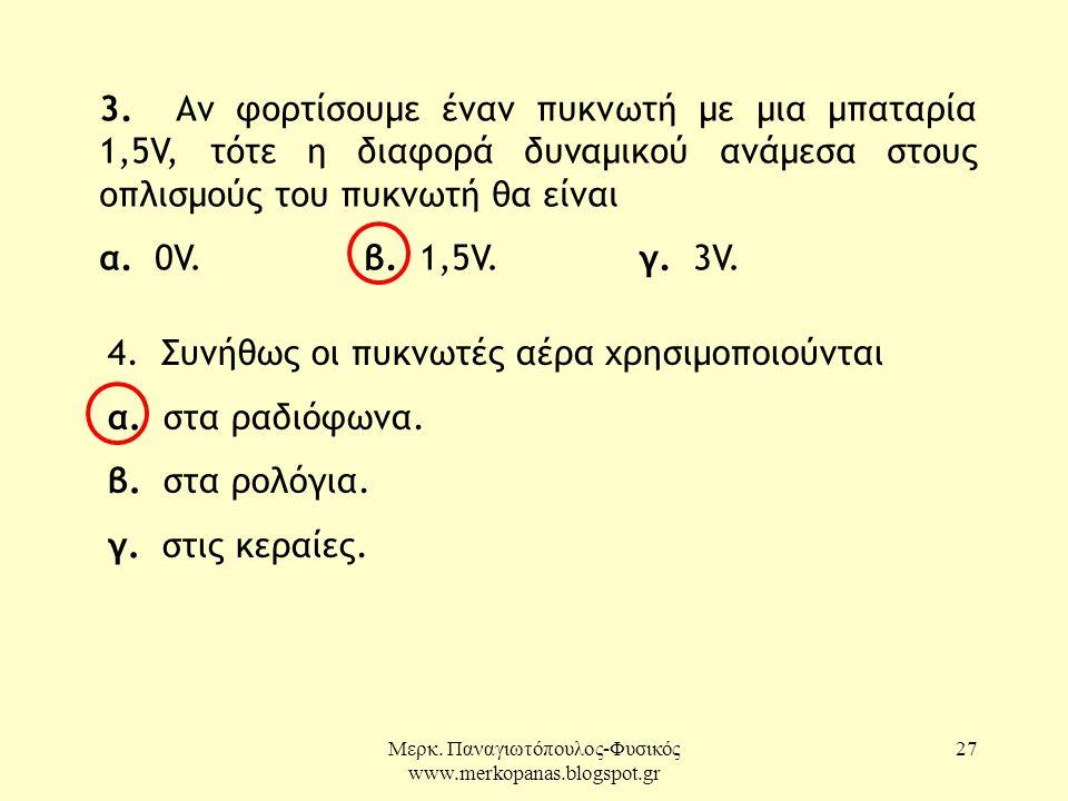Μερκ.Παναγιωτόπουλος-Φυσικός www.merkopanas.blogspot.gr 28 5.