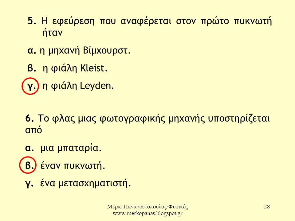 Μερκ.Παναγιωτόπουλος-Φυσικός www.merkopanas.blogspot.gr 29 7.