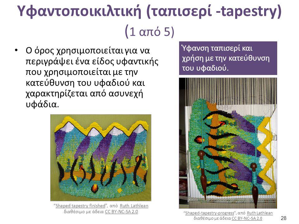 Υφαντοποικιλτική (ταπισερί -tapestry) ( 2 από 5) Η ύφανση γίνεται με τη βοήθεια ενός σχεδίου (cartoon) που τοποθετείται μπροστά από το αργαλειό το οποίο αντιγράφεται ο υφαντής που δουλεύει την ταπισερί από την πίσω όψη.