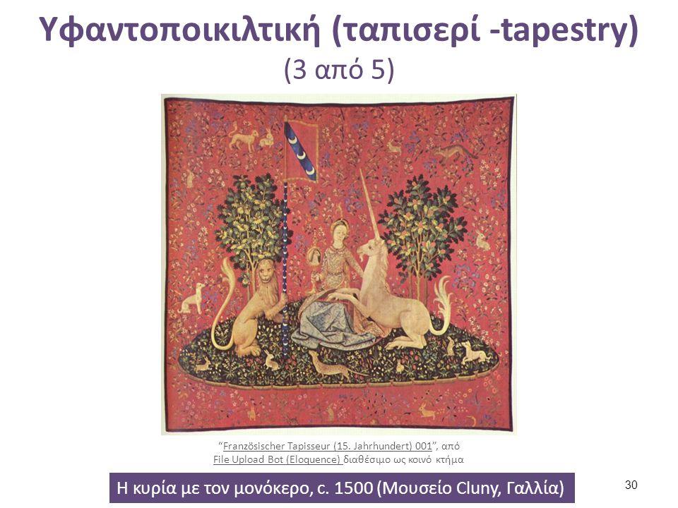 Υφαντοποικιλτική (ταπισερί -tapestry) ( 4 από 5) Η υφαντοποικιλτική χαρακτηρίζεται από ασυνεχή υφάδια.