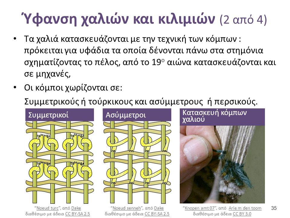 Ύφανση χαλιών και κιλιμιών (3 από 4) Δένονται κόμποι στα 2 στημόνια και το υφάδι κόβεται συνεχίζοντας στα επόμενα 2 στημόνια, με νήμα όμοιου ή διαφορετικού χρώματος, ανάλογα με το σχέδιο, Όταν ολοκληρωθεί μια σειρά κόμπων το υφάδι περνάει ανάμεσα από τα στημόνια και στη συνέχεια πιέζεται με μια μεταλλική χτένα για να γίνει συμπαγές και ομοιόμορφο, Το πέλος κόβεται στο επιθυμητό ύψος με ειδικά ψαλίδια.