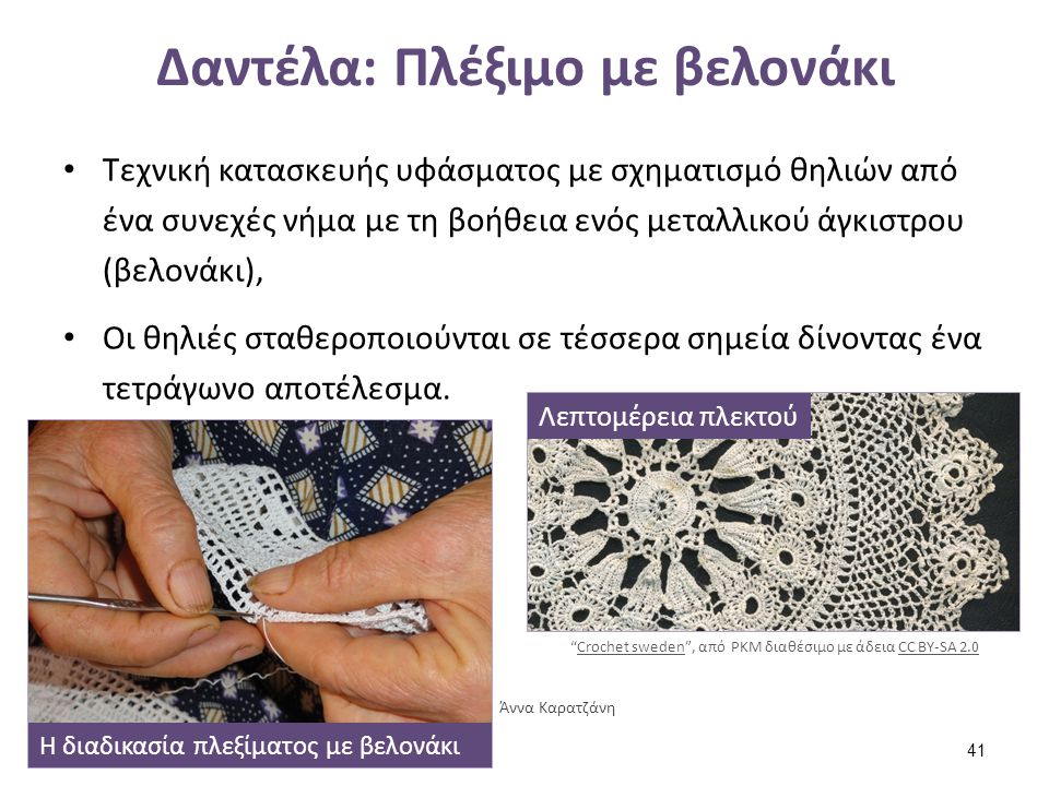 Πλέξιμο με βελόνες (knitting) (1 από 2) Ως πλέξιμο χαρακτηρίζεται η τεχνική κατασκευής υφάσματος που βασίζεται στο σχηματισμό θηλιών με τη χρήση ενός συνεχούς νήματος και πραγματοποιείται με βελόνες στο χέρι ή σε μηχανή, Η προέλευση της τεχνικής χάνεται στο χρόνο και τα πρωιμότερα δείγματα είναι κάλτσες που σώζονται σε ταφές του μεσαίωνα.