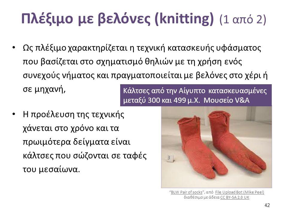 Πλέξιμο με βελόνες (knitting) (2 από 2) Η τεχνική άνθησε κατά τον 17 ο και 18 ο αιώνα όταν άρχισε να αποτελεί δημιουργική απασχόληση για τις γυναίκες της εποχής.
