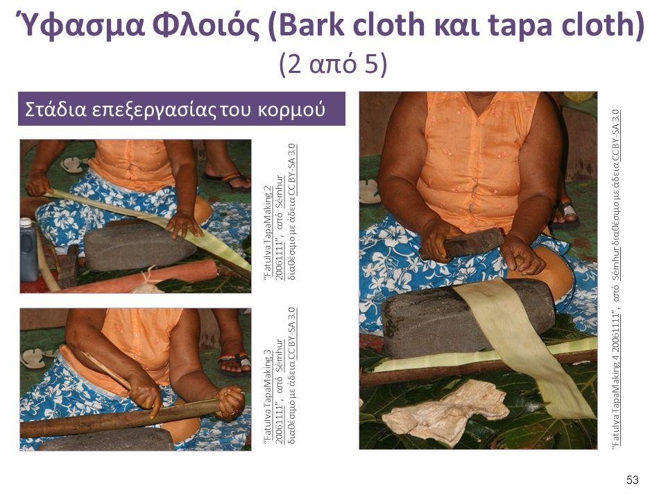 Ύφασμα Φλοιός (Bark cloth και tapa cloth) (3 από 5) Το ύφασμα μπορεί να ενωθεί με άλλα κομμάτια ώστε να αποκτήσει μεγαλύτερο μήκος ή πάχος, Επίσης μπορούν να ραφτούν μεταξύ τους χρησιμοποιώντας ίνες από το ίδιο υλικό, Το ύφασμα μπορεί να ζωγραφιστεί ή να τυπωθεί ή ακόμη και να βαφτεί με φυτικές βαφές.
