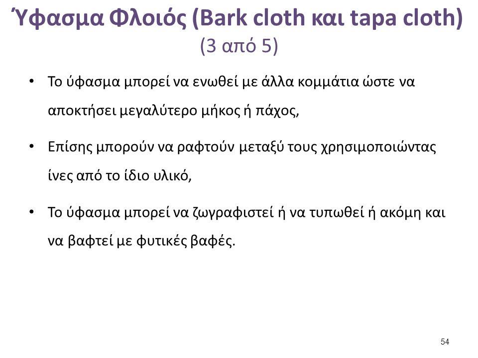 Ύφασμα Φλοιός (Bark cloth και tapa cloth) (4 από 5) Bark cloth ζωγραφισμένο Siapo mamanu (tapa cloth) - Google Art Project , από DcoetzeeBot διαθέσιμο ως κοινό κτήμαSiapo mamanu (tapa cloth) - Google Art ProjectDcoetzeeBot Φωτογραφία του 1899 της Fa'amusami Malietoa που φοράει ένα φόρεμα από bark cloth.
