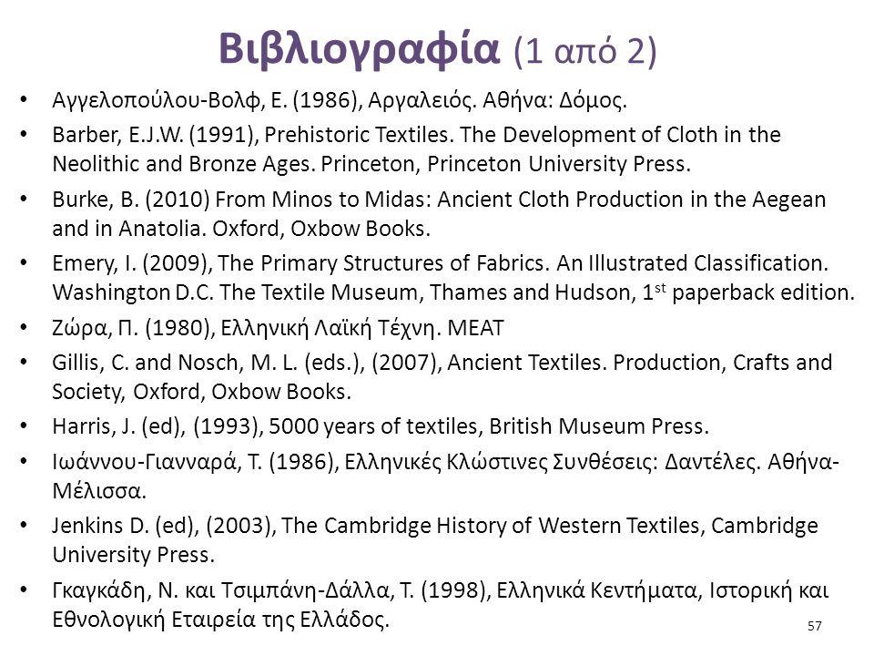Βιβλιογραφία (2 από 2) Μπαλλιάν, Αν.(1999), Μεταξωτά και Χρυσοποίκιλτα Ιερατικά Ενδύματα, στο Αν.