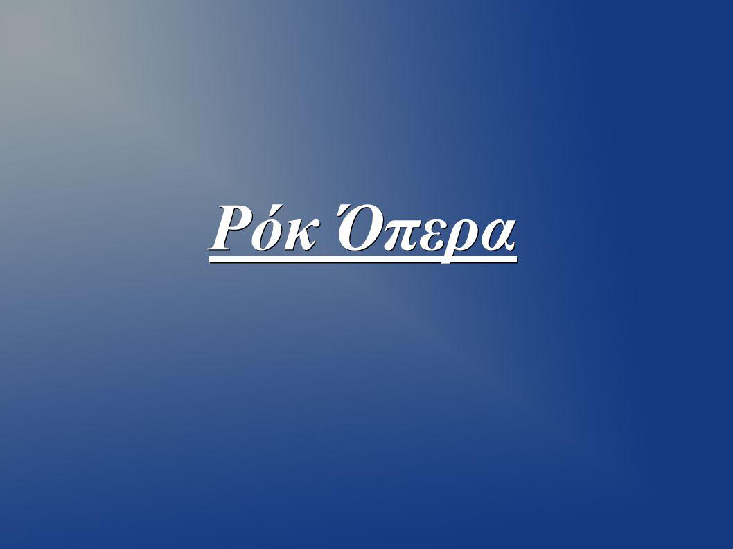 Η ροκ όπερα είναι είδος μουσικής δημιουργίας που εμφανίστηκε κατά τη δεκαετία του 1960.