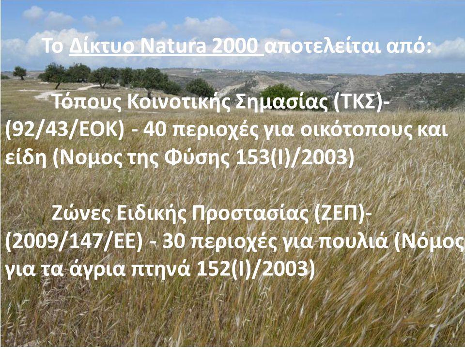 Αγροτικά Συστήματα και Βιοποικιλότητα και περιοχές Natura 2000 Οι γεωργικές δραστηριότητες και πρακτικές και το αγροτικό περιβάλλον είναι ζωτικό για τη πανίδα και χλωρίδα και εξελίσσονται αλληλένδετα