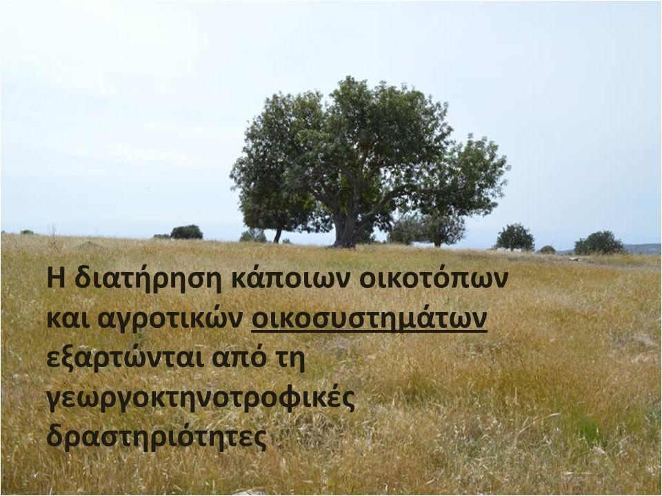 Η μεγάλη ποικιλία του αγροτικού τοπίου συντηρεί μεγάλο αριθμό πανίδας και χλωρίδας και η επιβίωση τους στηρίζεται από την συνέχιση των παραδοσιακών μορφών γεωργίας-κτηνοτροφίας