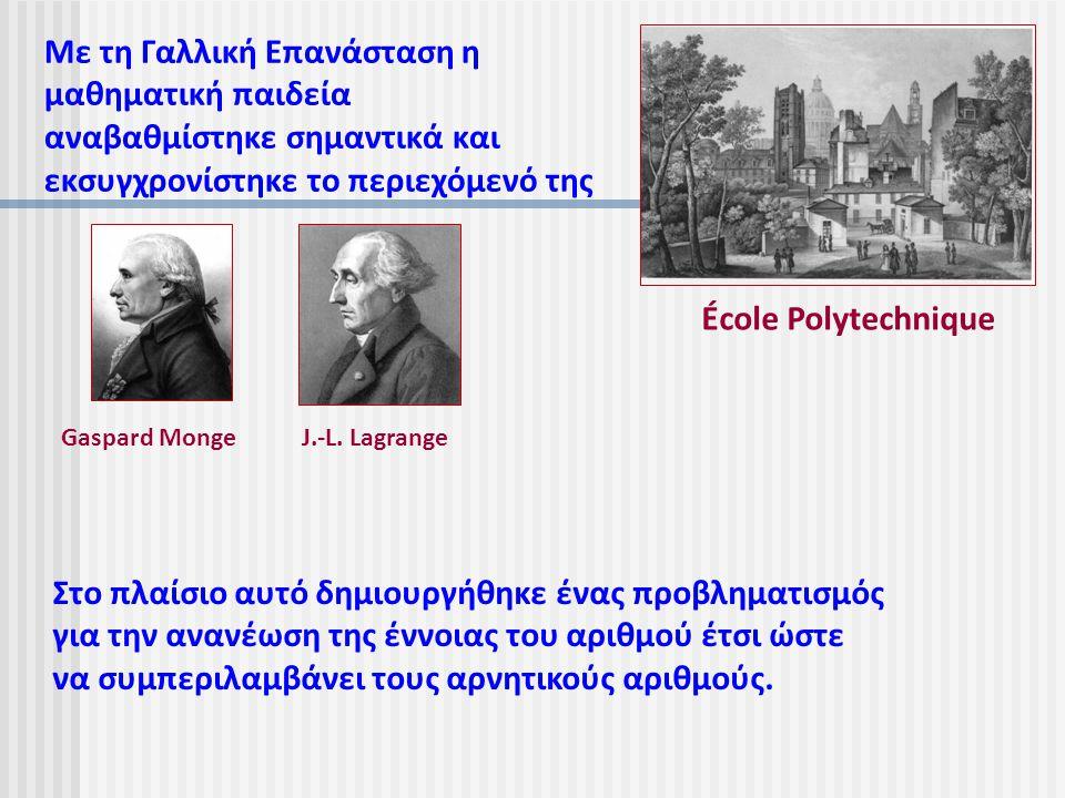 Το σημαντικότερο βήμα στην κατεύθυνση αυτή το έκανε, γύρω στο 1820, ο Γερμανός μαθηματικός Martin Ohm (1792- 1872).