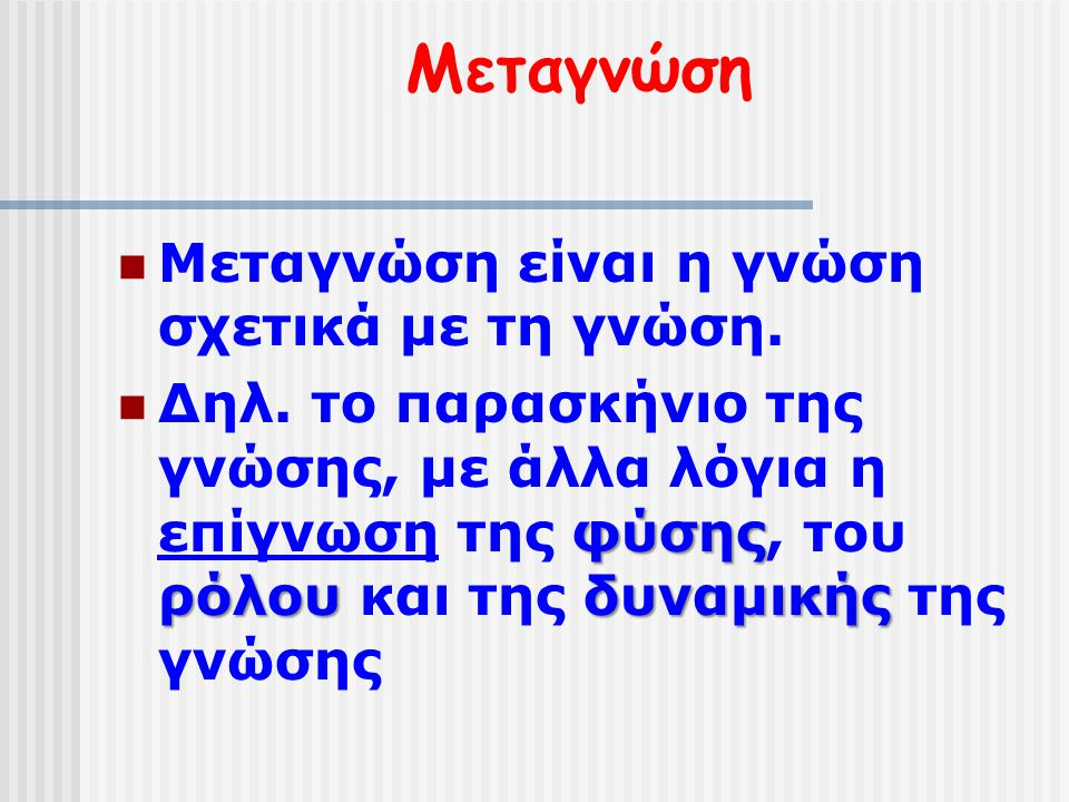 http://users.auth.gr/~nioka/Files/I_ISTORIA_TON_MATH_OS-2.pdf
