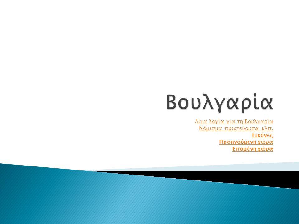 Λίγα λογία για τη Βουλγαρία Νόμισμα πρωτεύουσα κλπ. Εικόνες Προηγούμενη χώρα Επομένη χώρα