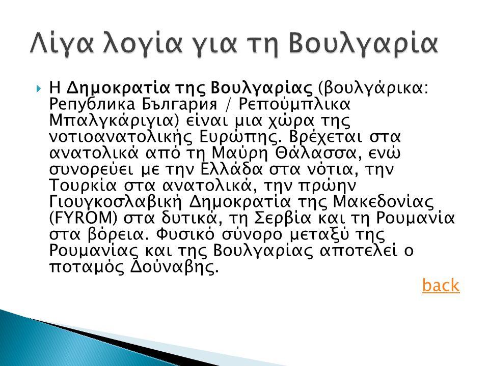  Η Δημοκρατία της Βουλγαρίας (βουλγάρικα: Република България / Ρεπούμπλικα Μπαλγκάριγια) είναι μια χώρα της νοτιοανατολικής Ευρώπης.