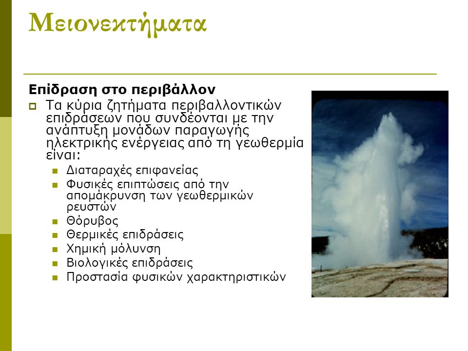 Η Γεωθερμία στην Ελλάδα  Οι γεωλογικές συνθήκες στην Ελλάδα ευνόησαν γενικά τη δημιουργία ενός πολύ σημαντικού γεωθερμικού δυναμικού χαμηλής ενθαλπίας.