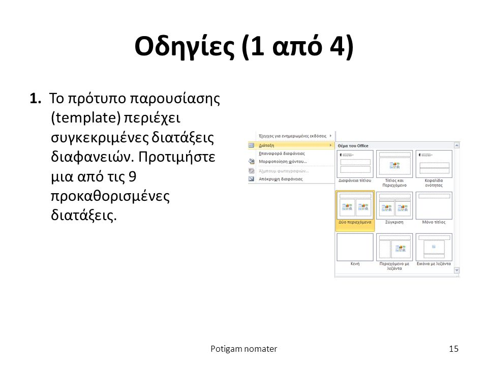Οδηγίες (2 από 4) 2.Κάθε διαφάνεια πρέπει να έχει τίτλο που να είναι μοναδικός.