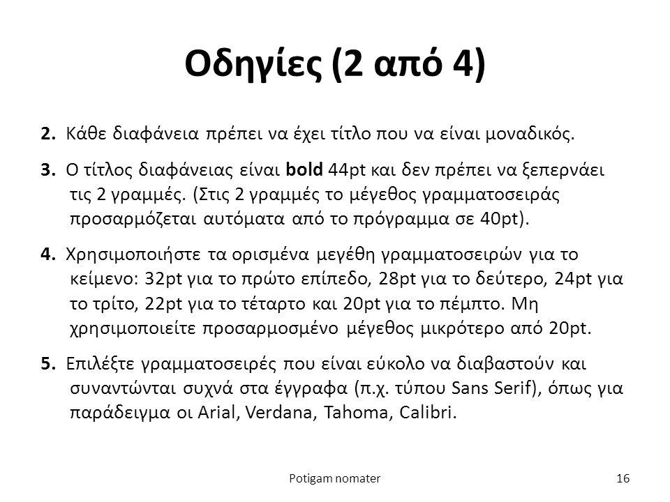 Οδηγίες (3 από 4) 6.